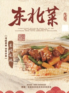 东北菜海报