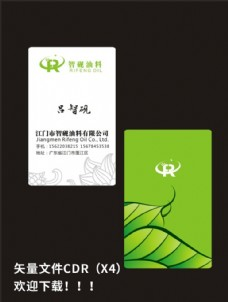 绿色 环保 矢量 名片 会员卡