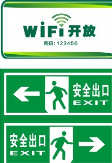 wifi 安全出口