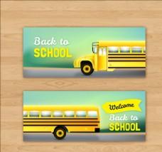 两款回校上学的校车横幅