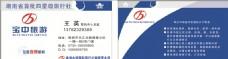 株洲中联国际旅行社湘银营业部