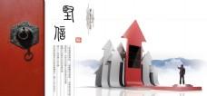 中国风企业文化