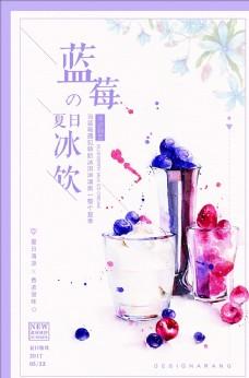 蓝莓黑加仑夏季冷饮唯美清新促销