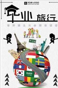 毕业旅行创意设计海报