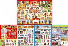 火锅节  超市宣传单