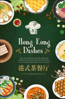手绘插画港式茶餐厅餐饮美食海报