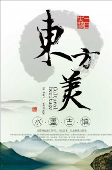 简洁中国风水墨古镇海报