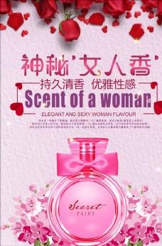 粉色温馨海报