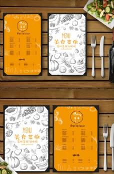 高档酒店餐饮菜单宣传单设计模板