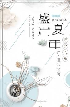 日系文艺清新盛夏光年促销海报