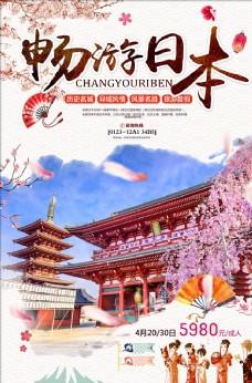 畅游日本旅游旅行社宣传海报设计