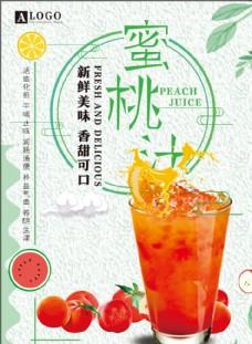 蜜桃汁新鲜美味香甜可口海报设计