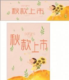 秋季海报 秋季促销 秋款上市