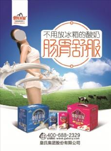 皇氏乳业海报