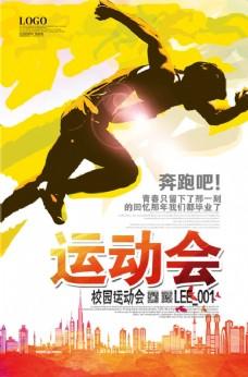 校园运动会海报