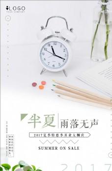 文艺清新开业大酬宾夏日特惠海报