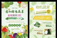 绿色有机蔬菜促销活动