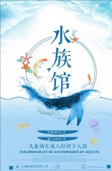 水族馆宣传参观活动海报
