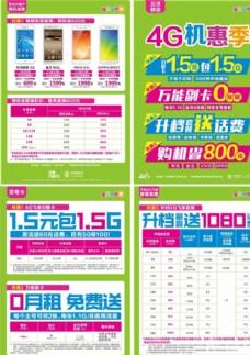 中国移动4G机惠单张折页