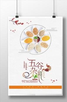 创意五谷杂粮餐饮美食系列海报