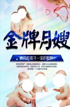 金牌月嫂宣传海报
