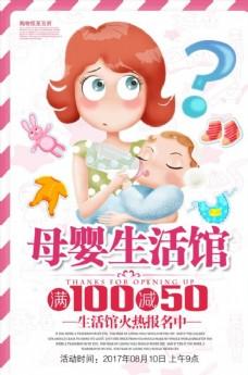创意母婴生活馆宣传海报