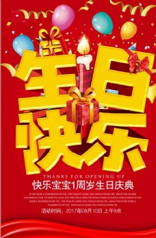 创意生日快乐宣传海报