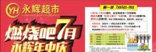永辉超市活动宣传