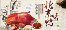 秘制烤鸭宣传海报