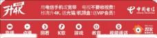 中国电信升4K新电视