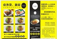 宣传海报 美食传单