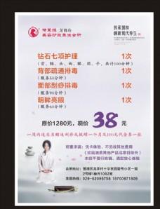 中国风美容护肤养生体验套餐