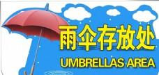 雨伞存放处