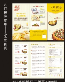 榴莲披萨菜单比萨菜谱三折页外卖