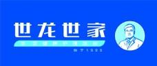 世龙世家logo