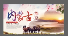 旅游 内蒙古