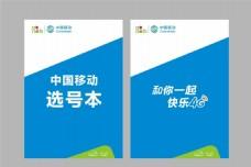 中国移动选号本