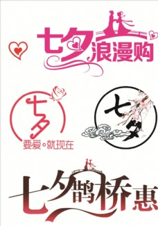 七夕艺术字