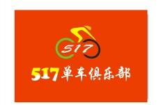 517单车俱乐部