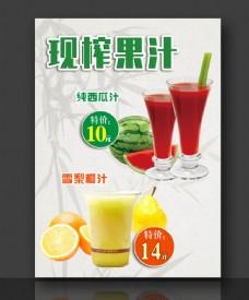 现榨果汁 西瓜汁 梨 鲜榨果汁