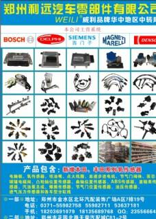 郑州利远汽车零部件有限公司