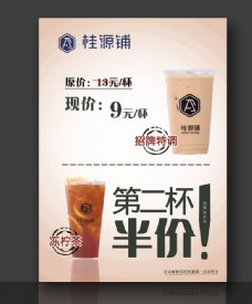 桂源铺 奶茶海报 第二杯