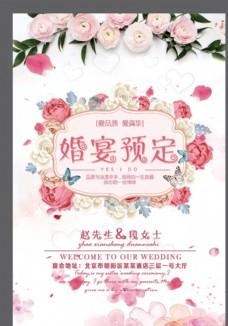 结婚 婚礼