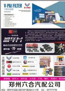 郑州六合汽配公司