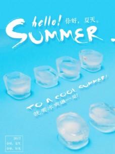 你好hello summer
