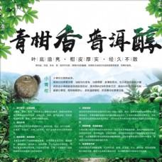 绿色 清新 高端 茶叶 海报