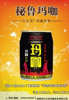 玛咖饮料 万亿宝玛咖
