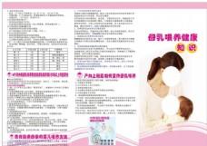 母乳喂养健康知识