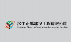 正禹建设logo