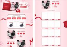 浪漫粉色情人节手表首页设计